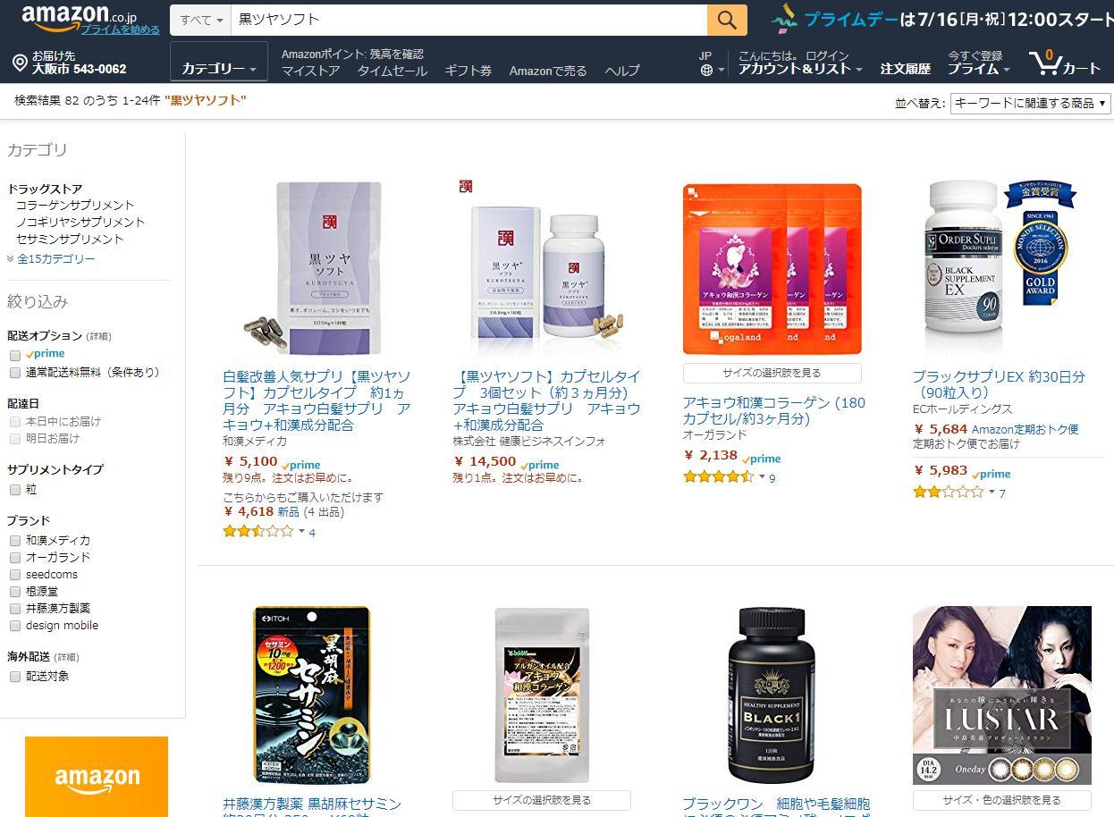 黒ツヤソフト アマゾン(amazon)
